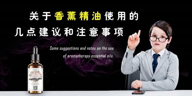 关于香薰精油使用的几点建议和注意事项