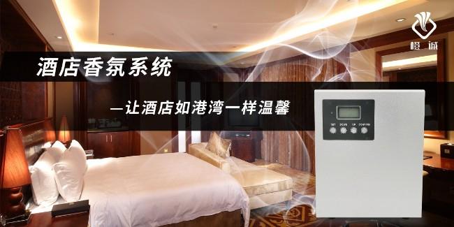 酒店香氛系统—让酒店如港湾一样温馨
