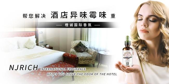 橙诚国际香氛帮您解决酒店异味霉味重