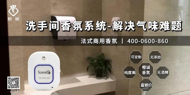 洗手间香氛系统-解决气味难题[橙诚香氛]