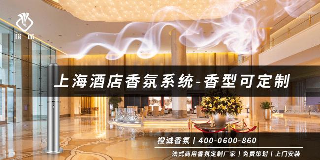 上海酒店香氛系统