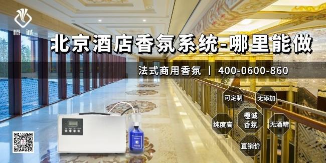 北京酒店香氛系统-哪里能做[橙诚香氛]