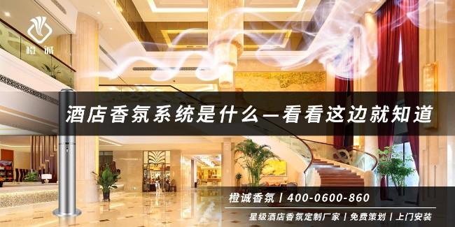 酒店香氛系统是什么—看看这边就知道[橙诚香氛]