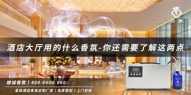 酒店大厅用的什么香氛