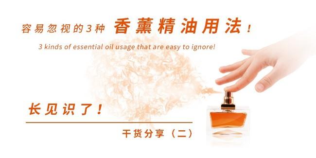 长见识了!容易忽视的3种香薰精油用法!干货分享(二)