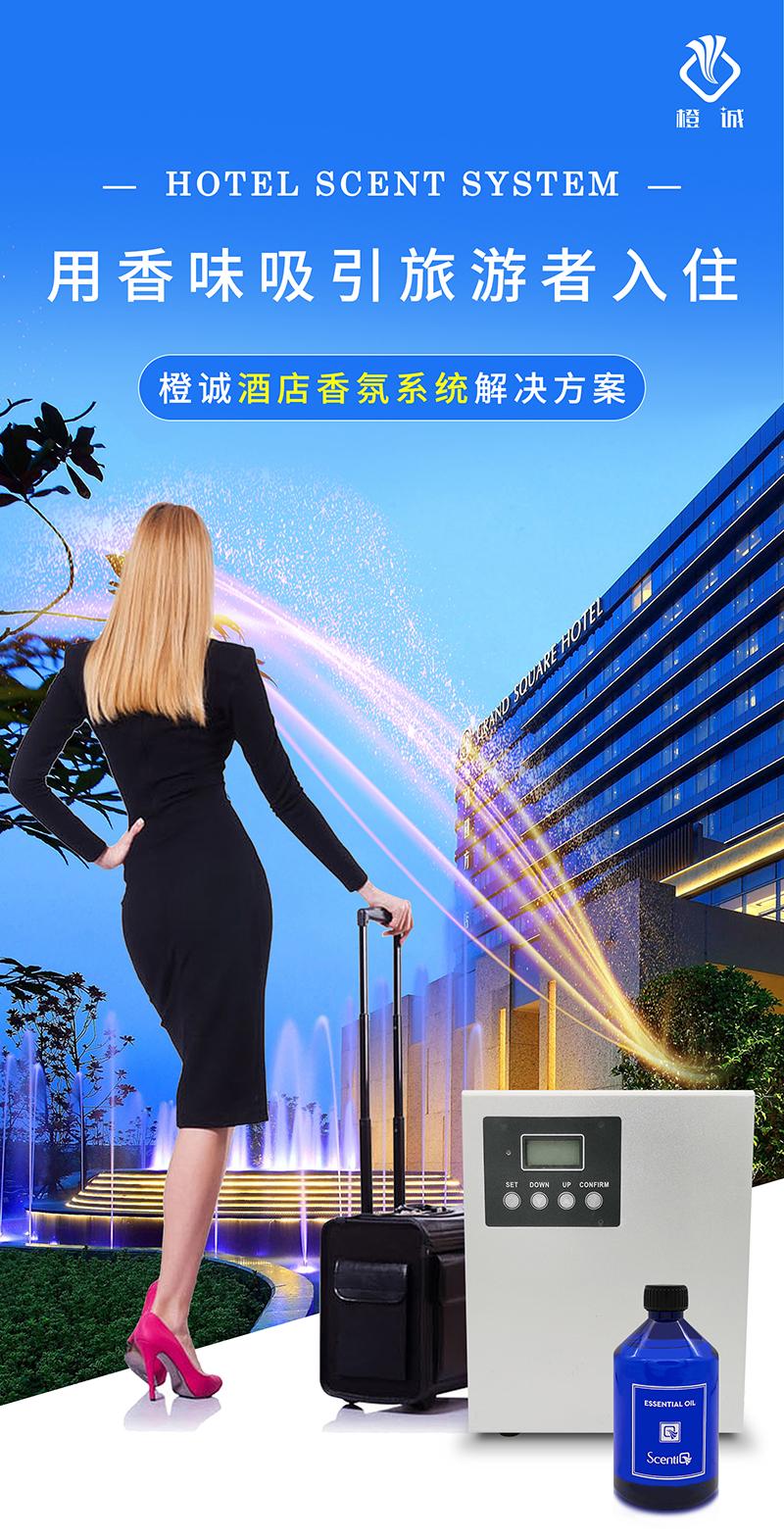 酒店香氛解决方案