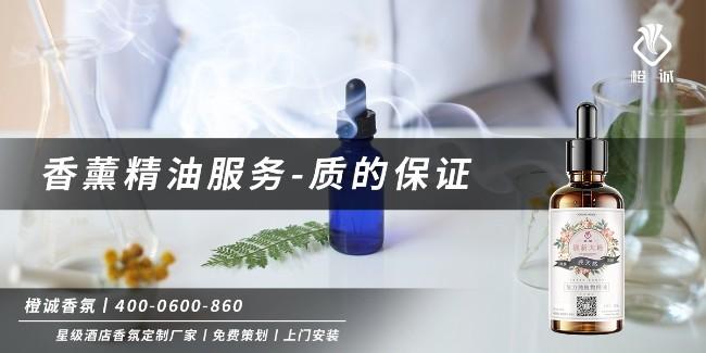 香薰精油服务-质的保证[橙诚香氛]