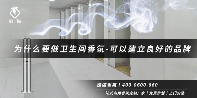 为什么要做卫生间香氛-可以建立良好的品牌[橙诚香氛]