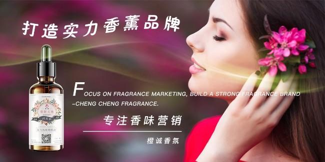 专注香味营销,打造实力香薰品牌—橙诚香氛