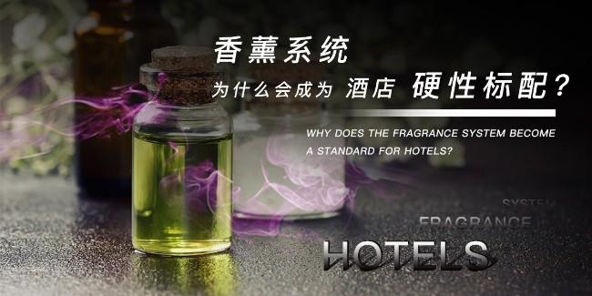 香薰系统为什么会成为酒店硬性标配?