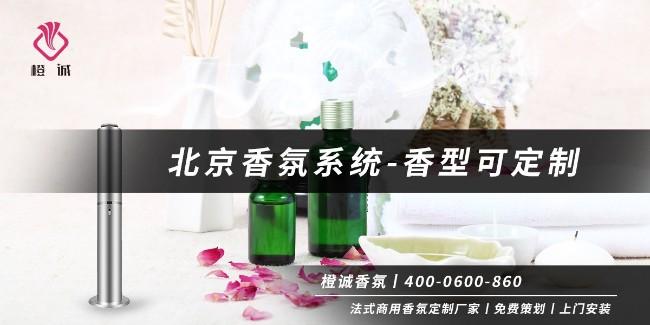 北京香氛系统-香型可定制[橙诚香氛]