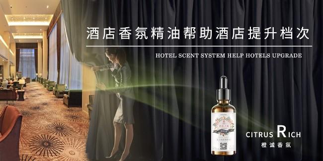 酒店香氛精油帮助酒店提升档次