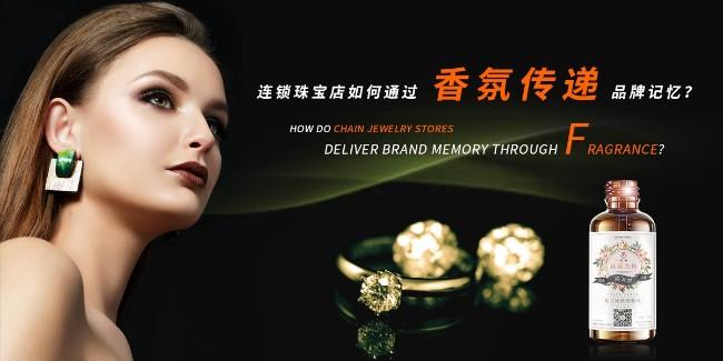 连锁珠宝店如何通过香氛传递品牌记忆?