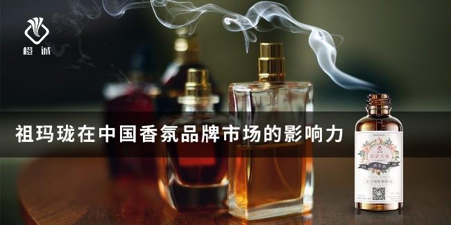 祖玛珑在中国香氛品牌市场的影响力[橙诚香氛]