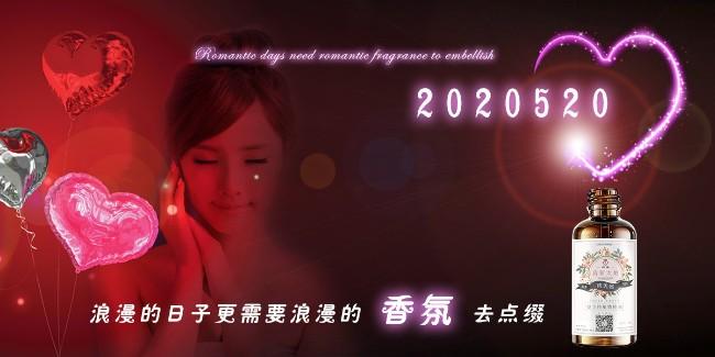 2020520浪漫的日子更需要浪漫的香氛去点缀