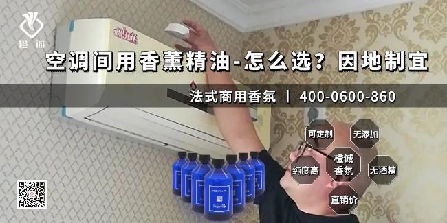 空调间用香薰精油-怎么选?因地制宜[橙诚香氛]