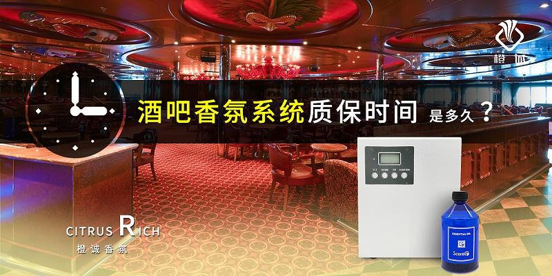 酒吧香氛系统质保