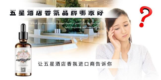 五星酒店香氛品牌哪家好?让五星酒店香氛进口商告诉你