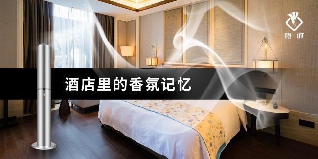 酒店里的香氛记忆