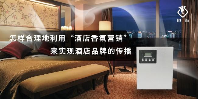 """怎样合理地利用""""酒店香氛营销""""来实现酒店品牌的传播?"""