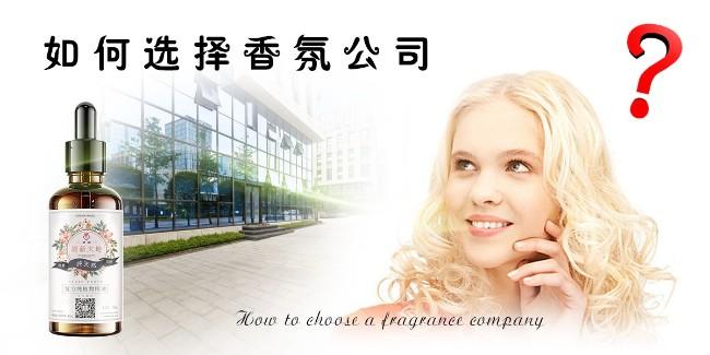 如何选择香氛公司?