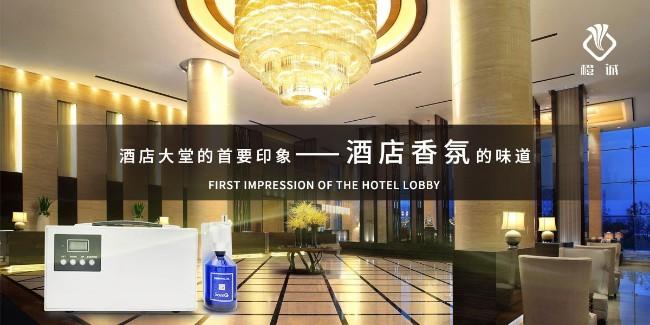 酒店大堂的首要印象-酒店香氛的味道