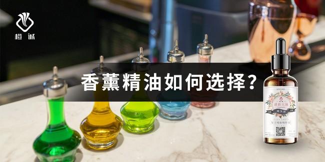 香薰精油如何选择?
