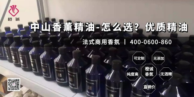 中山香薰精油