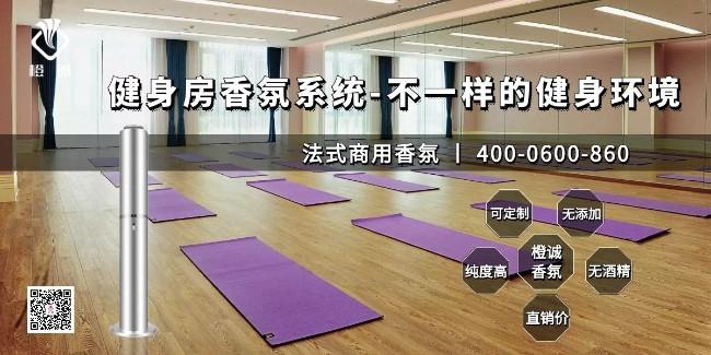 健身房香氛系统-不一样的健身环境[橙诚香氛]