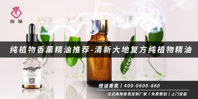 纯植物香薰精油推荐