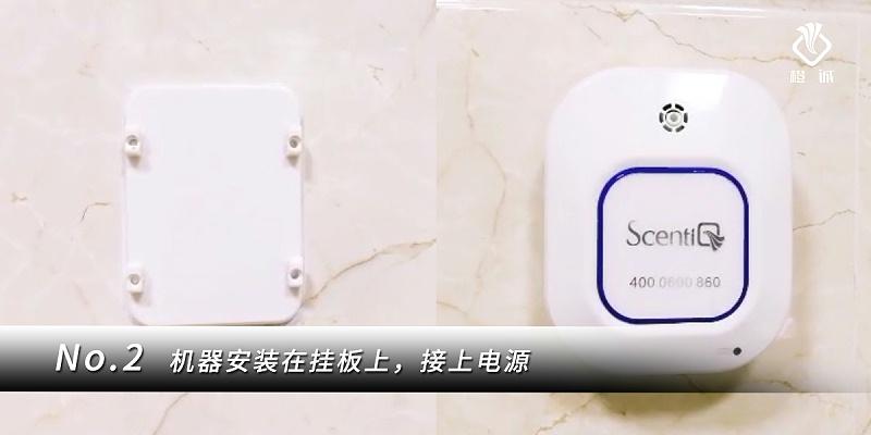 卫生间香氛安装方法
