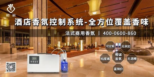 酒店香氛控制系统-全方位覆盖香味[橙诚香氛]