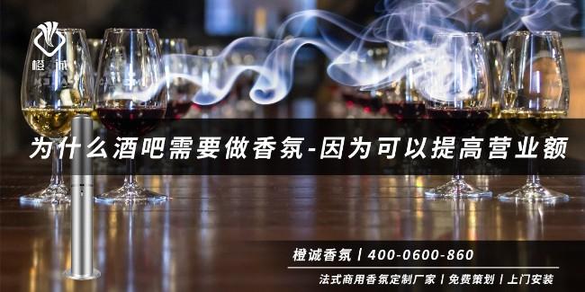 为什么酒吧需要做香氛