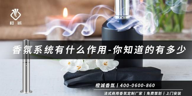 香氛系统有什么作用