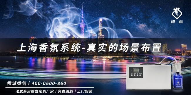 上海香氛系统