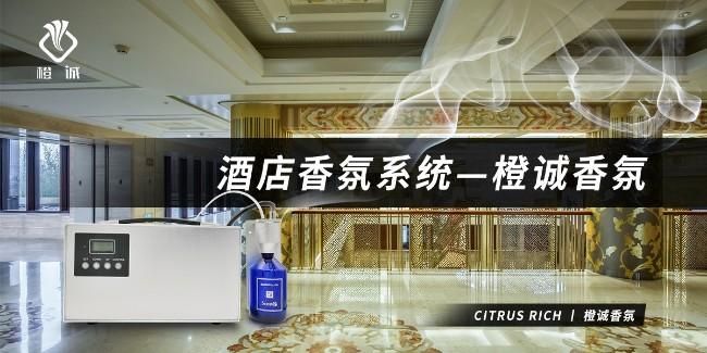 酒店香氛系统—橙诚香氛