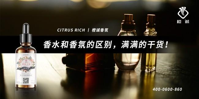 香水和香氛的区别,满满的干货!