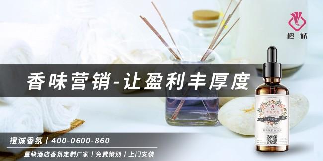 香味营销-让盈利丰厚度[橙诚香氛]