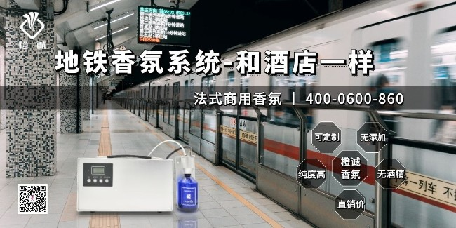 地铁香氛系统