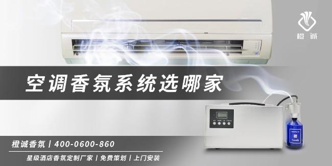 空调香氛系统