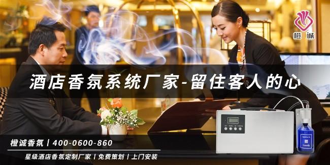 酒店香氛系统厂家