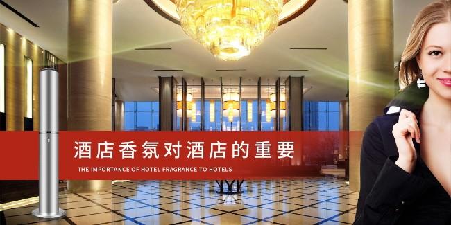 酒店香氛对酒店的重要