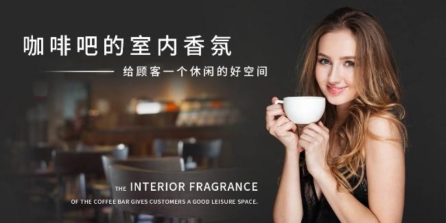 咖啡吧的室内香氛给顾客一个休闲的好空间