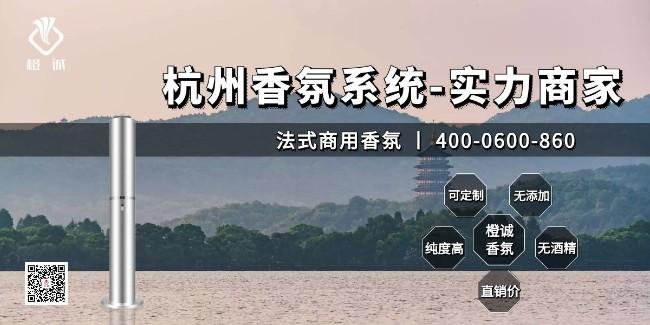 杭州香氛系统
