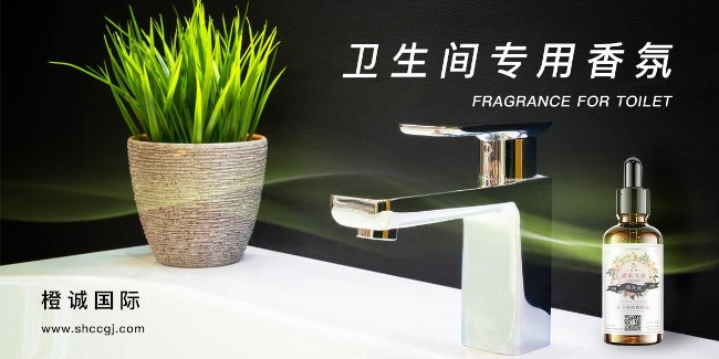 卫生间专用香氛系统—橙诚国际