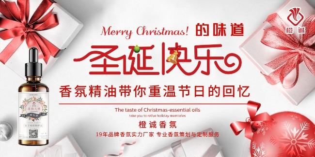 圣诞的味道—香氛精油带你重温节日的回忆