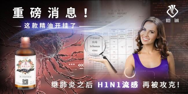重磅消息!继肺炎之后H1N1流感再被攻克,这款杀菌精油开挂了