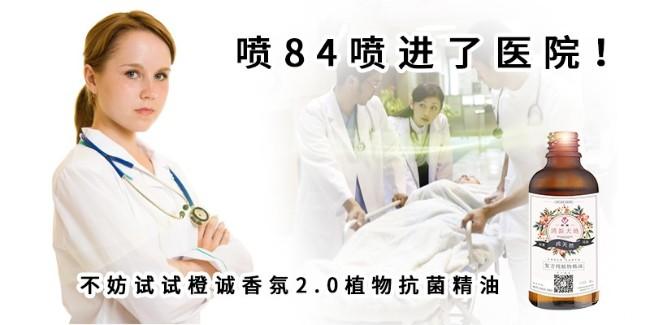 喷84喷进了医院!不妨试试橙诚香氛2.0植物抗菌精油
