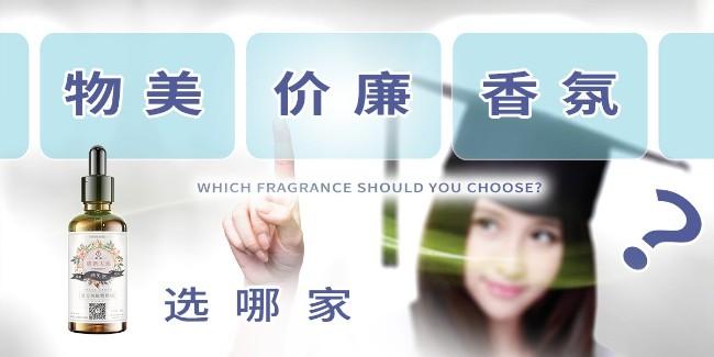 物美价廉的香氛选哪家?