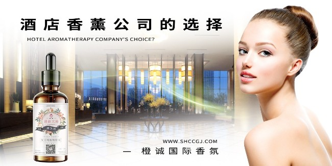 酒店香薰公司的选择—橙诚国际香氛